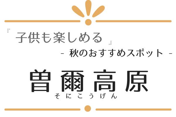 秋のおすすめスポット!子連れでも楽しめる奈良県の曽爾高原(そにこうげん)