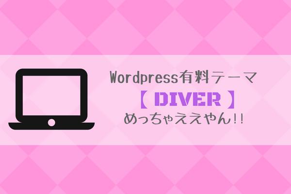 ブログテーマ【DIVER】に変更|カスタマイズ性・機能性の感想は「申し分なし」