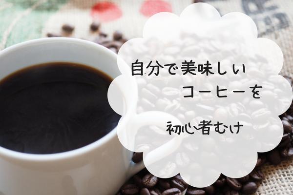 喫茶店マスターに自分好みの美味しいコーヒーの淹れ方を教わった|初心者向け