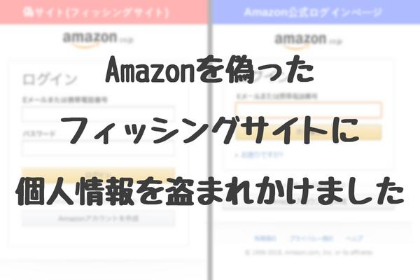 Amazonから『新規ログインがありました』メールに要注意!フィッシングの可能性があります