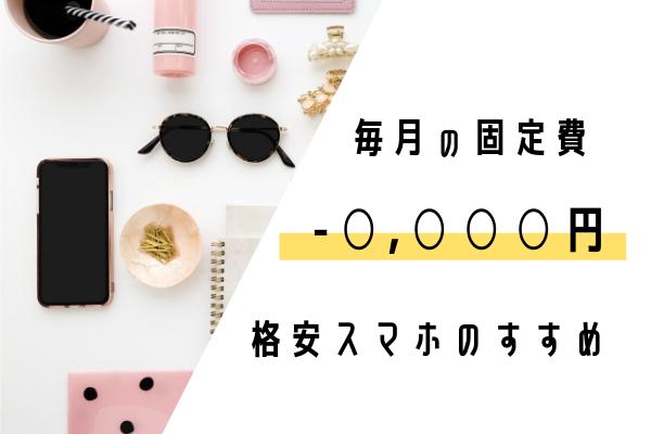 スマホの契約をソフトバンクからLINEモバイルに変えたら○千円の固定費削減できた話
